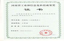 河南省工业和信息化科技成果奖-挖掘机