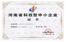 河南省科技型证书