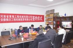 热烈祝贺我公司与安徽锦沃工程租赁公司隆重举行签约仪式
