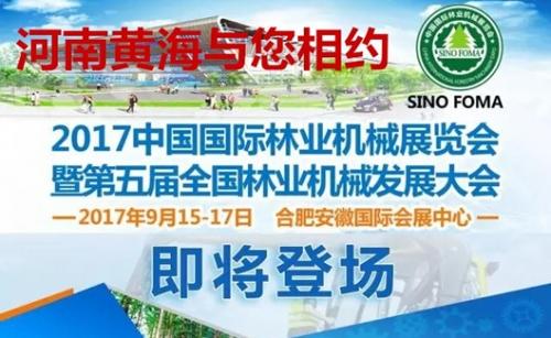 工程机械领军企业【河南黄海】与您相约Sino Foma2017